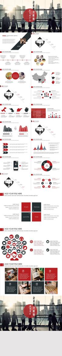 红黑系列时尚欧美风动态商务PPT模板
