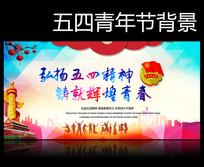 弘扬五四青年节精神舞台背景