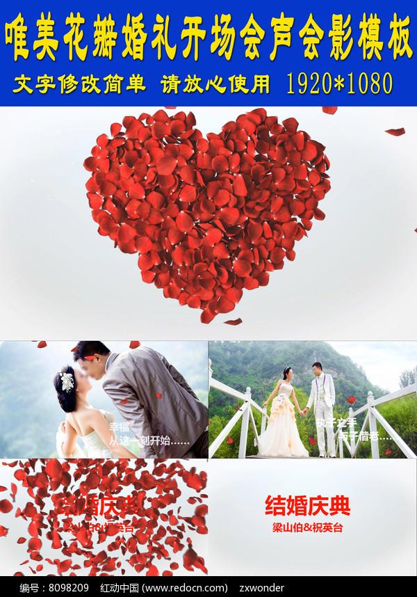 花瓣婚礼开场会声会影模板