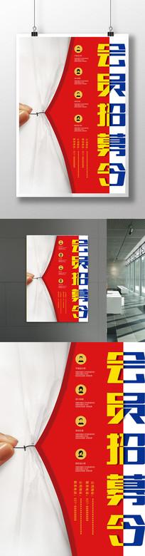 会员招募令海报设计