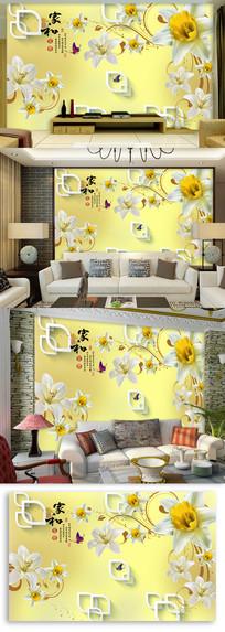 家和富贵百合花客厅电视背景墙图片
