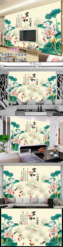 家和富贵荷花九鱼图客厅电视背景墙图片