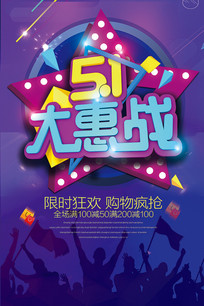 炫酷51优惠活动海报