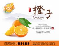 凉山橙子海报设计
