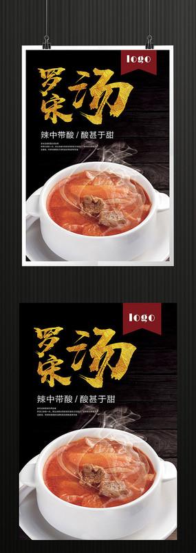 罗宋汤美食海报设计