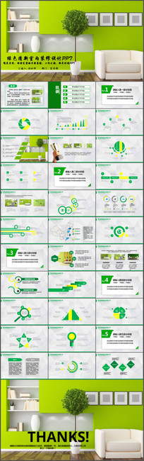 绿色清新时尚简约家居装饰ppt模板