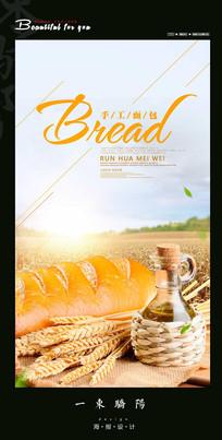 面包海报设计