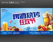 啤酒狂欢节宣传海报