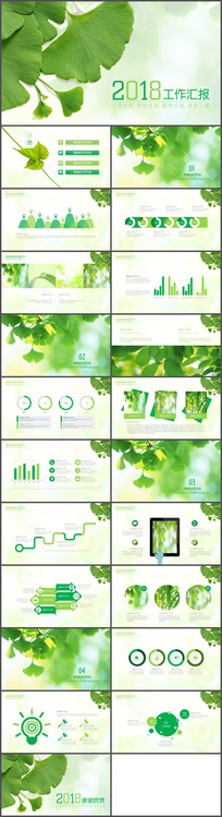 清雅树叶绿叶工作汇报PPT模板