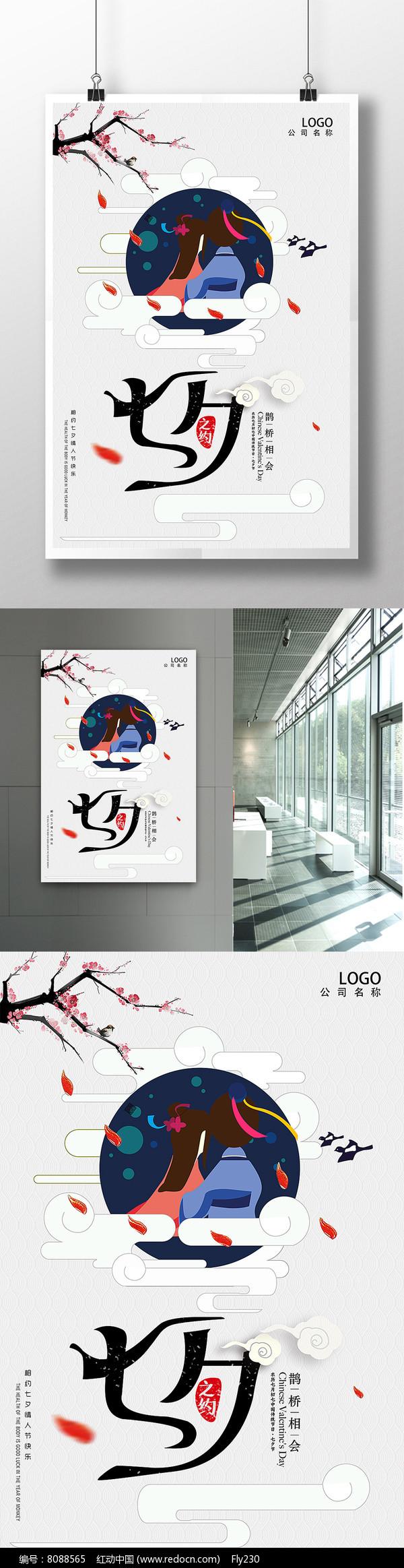 七夕手绘宣传海报图片