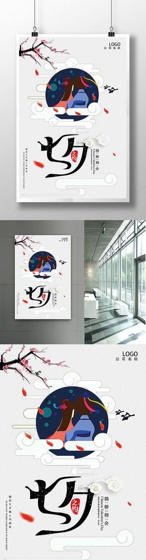 七夕手绘宣传海报 PSD