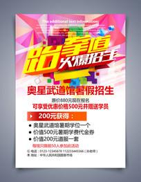 跆拳道招生宣传海报设计稿下载