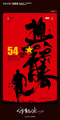 热血青春五四青年节宣传海报设计