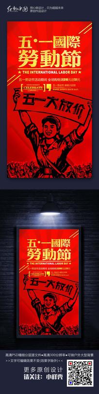 时尚大气五一劳动节节日海报