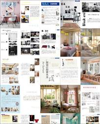 时尚家居杂志设计