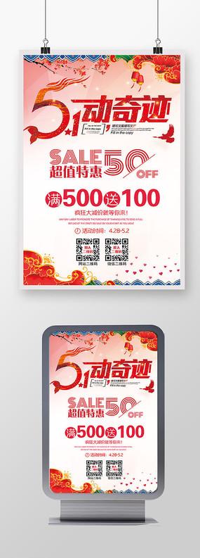 时尚中国风51劳动节促销活动宣传海报