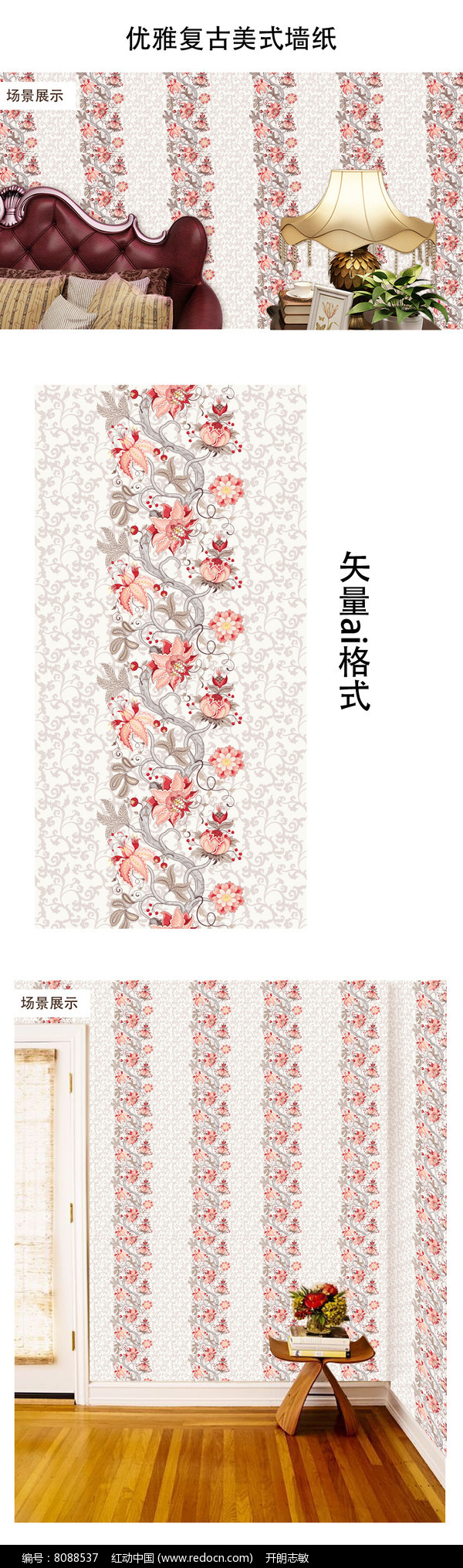 手绘复古花朵美式墙纸壁纸图片
