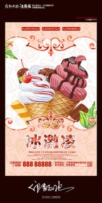 手绘夏季冰激凌甜筒促销海报设计