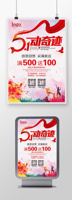 水彩51劳动节商场促销活动海报