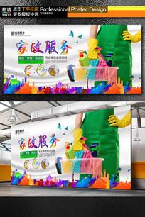 水彩家政服务保洁公司宣传广告海报