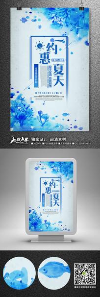 水彩约惠夏天新品上市促销海报