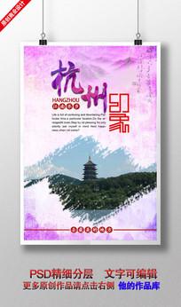水墨风杭州城市印象PSD海报素材