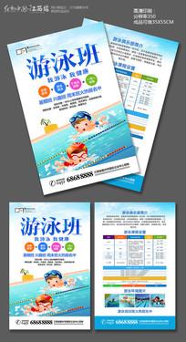暑期游泳培训班招生宣传单模版