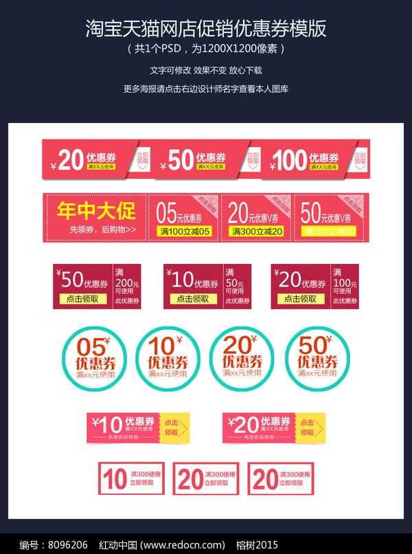 淘宝天猫京东优惠券PSD模板图片