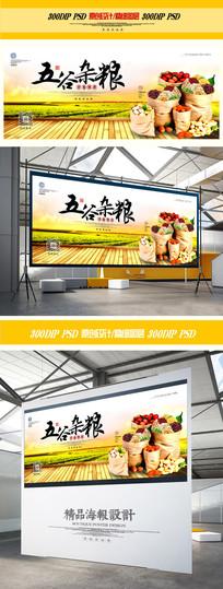 五谷杂粮精品海报设计