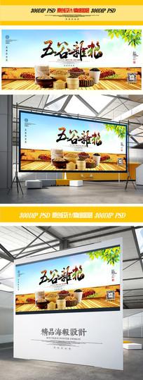 五谷杂粮美食海报设计