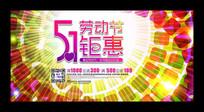 绚丽51劳动节促销海报