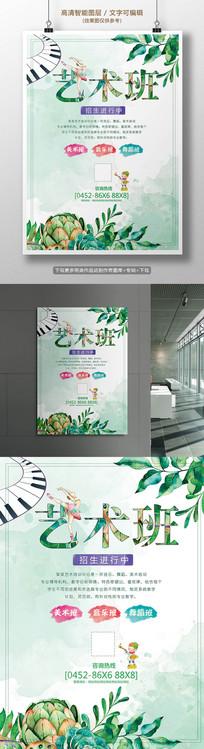 艺术班招生海报
