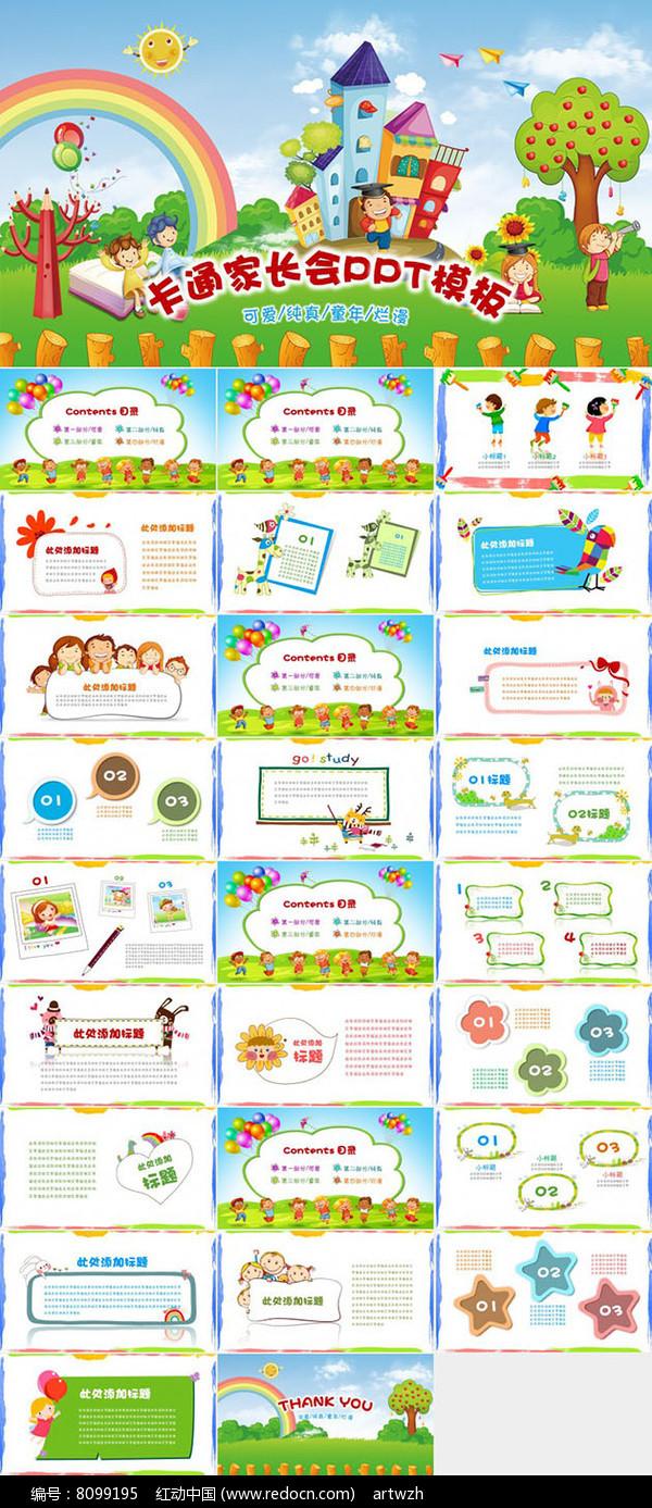 幼儿园家长会儿童小学PPT课件图片