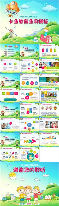 原创清新儿童动画卡通课件模板 幼儿园学前教育PPT课件模板