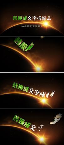 震撼地平线日出三维立体logo宣传片头模板