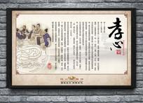 中国风传统孝文化展板