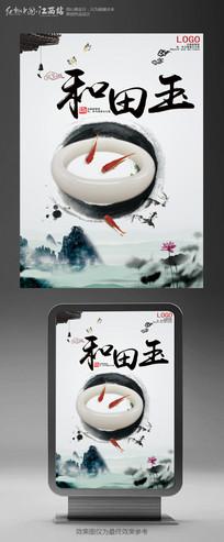 中国风和田玉宣传海报