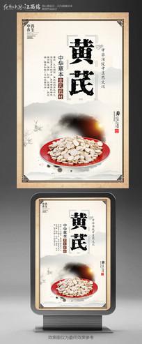 中国风黄芪中药海报