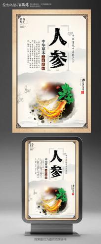 中国风人参中药海报