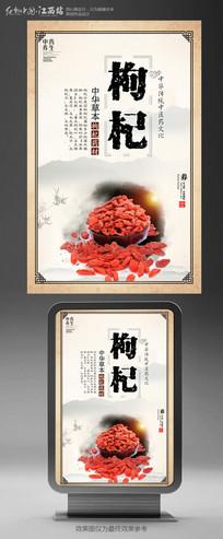 中国风枸杞中药海报