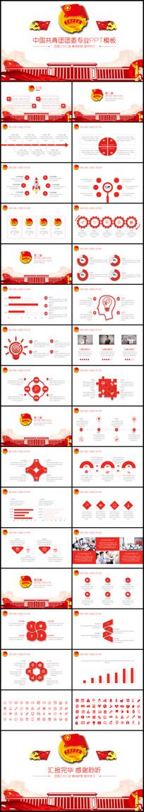 中国共青团团委专业PPT模板