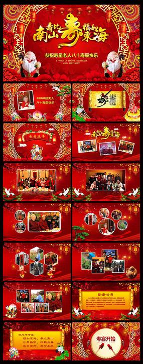 祝寿片头寿星寿宴庆典大寿视频PPT模板