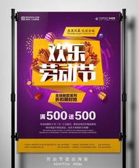 紫色五一勞動節活動海報