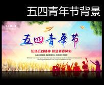 钻石风五四青年节文艺晚会背景