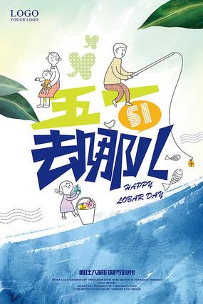 51春游海报设计