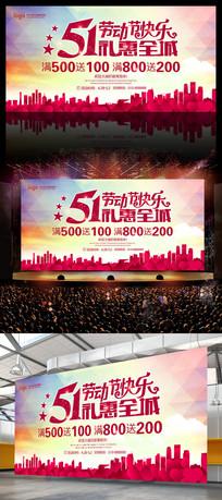 51劳动节快乐五一劳动节促销活动海报
