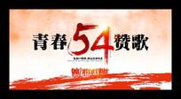 54青年节背景设计