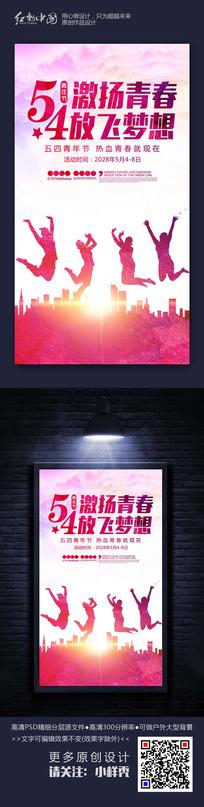 54青年节激情青春放飞梦想海报