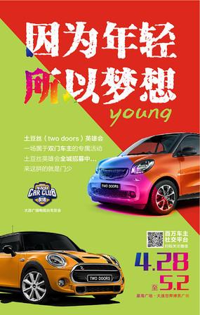 车展海报设计