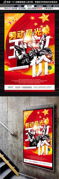 创意水彩风51劳动节海报设计